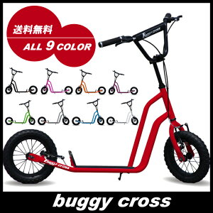 【送料無料】バギークロスbuggycross新感覚キックボード街乗り9色カラー新型12インチオンロードタイヤL型バルブ装備PROMAX-Vブレーキ