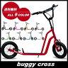 キックボード バギークロス キックボード buggycross キックボード ストリートスポーツ キックボード スポーツ キックボード 正規品 キックボード 12インチオフタイヤ