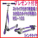 With the free shipping collect on delivery fee free of charge JDRAZOR MS-105 strap for protector present kickboard kick skater child service キックスケータキッズ is prevention of JD RAZOR べる theft with the choice name seal (kick skater, kickboard)