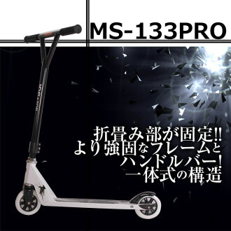 キックスケータ protector presents kickboards Chix cater for kids for kids cash on delivery fee free MS-133PRO