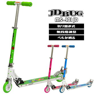 Kick motor scooter jd razor kick skater child service kids use with the キックスケータプロテクタープレゼント JD BUG MS-101JD prevention of theft name seal available