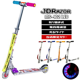 キックスケータ protector presents kickboards Chix cater for children for kids COD fee free JDRAZOR BUG kick scooters jd razor MS-102 LED