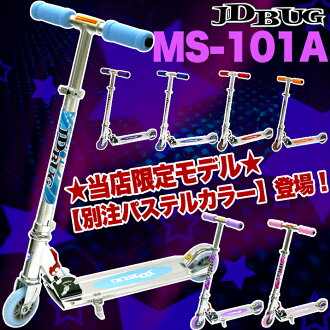 Pro   Scooter   Japanese quality I ship by EMS. MS-101A