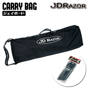 JBOARDEXCARRYBAGジェイボード用キャリーバッグ(キックスケーター、キックボード)【3/1910:00〜3/209:59迄★全品送料無料★】