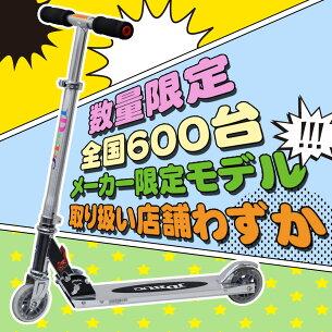 メーカー スケーター スクーター ブレーキ ブラック