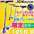 キックボード 子供 キックスケーター キックボード キッズ キックボード 大人用 キックスクーター キックボード 大人 キックボード ブレーキ付 キックボード ブレーキ キックボード 光る jd razor MS-105R-B
