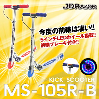 キックスケータ protector giveaway tires shiny scooters JDRAZOR BUG MS-105R-B kick scooter jd razor Chix cater Kids Playground