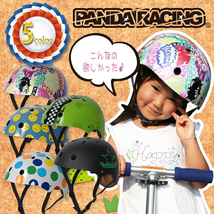 自転車の 自転車 子供用ヘルメット サイズ : 子供用 ヘルメット 自転車 ...