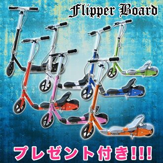 キックスケータ protector presents kickboards Chix cater for children for kids / cash on delivery fee free Flipper Board (Chix cater, kickboards)