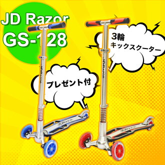 Kick motor scooter jd razor kick skater child service kids use with the キックスケータプロテクタープレゼント JD Razor GS-128 prevention of theft name seal available