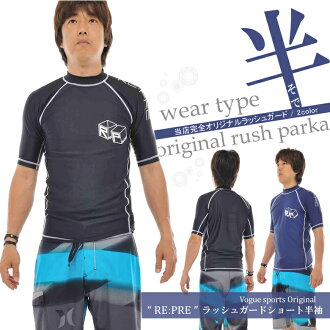 ★ ★ is it rash guard short sleeve men's and immediately dry and quick-drying and super light weight (vog004) Bill