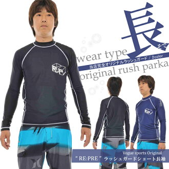 Our qualified it rash guard long sleeve men's and immediately dry and quick-drying and super light weight (vog005)