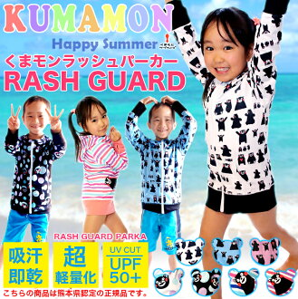 Rash Guard kids ' long sleeve rash Parker zip up UPF 50 + UPF 50 + processing UV cut UV protection immediately dry and quick-drying bathing suit kids