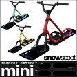 スノースクート SNOWSCOOT スノースクーター snowscoot 子供の向けのキッズ専用モデル mini ミニ