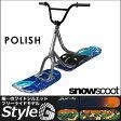 スノースクート SNOWSCOOT snowscoot 随一のワイドシルエット フリーライドモデル Style-G スタイルジー Polish ポリッシュ