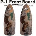е╣е╬б╝е╣епб╝е╚ SNOWSCOOT P-1 Front Board camoflage е╘б╝еяеє е╒еэеєе╚ е▄б╝е╔ елете╒ещб╝е╕ех ╕Є┤╣ еле╣е┐ер е╤б╝е─ ╚─ ежегеєе┐б╝е╣е▌б╝е─ е╕е├епе╕еуе╤еє JykK Japan