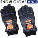 スノーグローブ 男性 紳士 スキーグローブ メンズ 防寒グローブ 防寒手袋 手袋 グローブ スノーボード スノボ スノボー スキー ブラック グレー 黒 灰色 シンプル SP-500