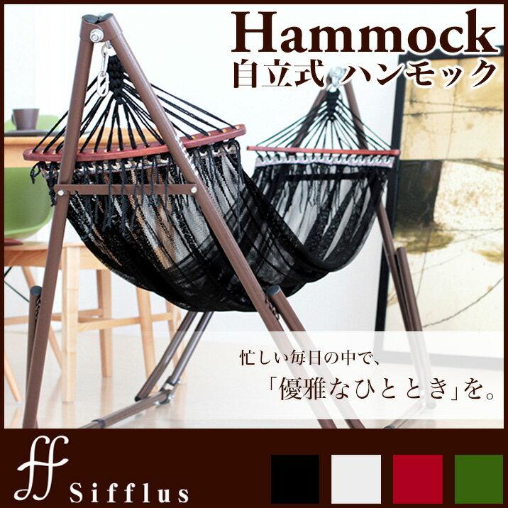 送料無料 sifflus ハンモック 自立式 スタンド 折りたたみ 枕つき 収納バッグ付き…...:vogue-sports:10033714