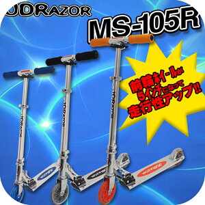 キックボード/JDRAZORBUG/キックスケーター/MS-105R/キックスクーター/jdrazor
