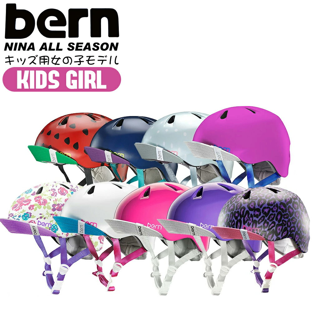 ヘルメット 子供用 キッズ 女の子 女の子用 ガールズ bern nina オールラウンドタイプ ブランド HARD HAT アクションスポーツ キックボード スケートボード スケボー 自転車