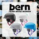 ヘルメット 大人用 レディースモデル bern ブランド アクションスポーツ 自転車 競技用 bmx スキー スノボー バーン MUSE