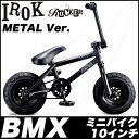 ROCKER BMX IROCK METAL 競技用 自転車 【METAL】 BMX 競技用 BMX 自転車 BMX 10インチ BMX 10inch BMX ロッカー BMX ROCKER BMX mini ..