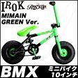 BMX IROCK MINIMAIN GREEN 競技用 自転車【GREEN】BMX 競技用 BMX 自転車 BMX 10インチ BMX 10inch BMX ロッカー BMX ROCKER BMX mini BMX ストリート