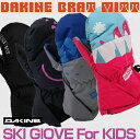 DAKINE Dacca in child service glove BRAT MITT snowboarding gloves AC237783 [RCP]
