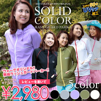 It rash guard ladies long sleeve long length ラッシュガードパーカーラッシュパーカ zip up/UV cut and UV prevention and immediately dry and quick-drying / ラシガード / rush Parker / swimsuit / solid UV Parker