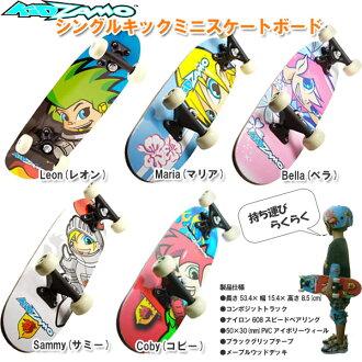 KIDZAMO 21 シングルキックミニ skateboarding (KZ21)
