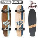 スケートボード WOODY PRESS ウッディプレス 32インチ カービングモデル サーフスケートボード コンプリート モデル サーフィン...