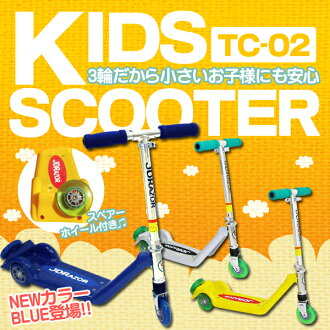 キックスケータ protector giveaway kickboards Chix cater for kids for kids JDRAZOR kickboards Miwa KID SCOOTER TC-02nbk