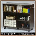 押入れ下の有効活用。キャスター付きで移動らくらく。本や生活雑貨などの収納に。【新品アウトレット】