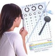 視力検査セット 視力検査表 検眼表 視力検査