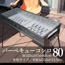 バーベキューコンロ 大型 80cm BBQコンロ バーベキューグリル 8〜10人用 日本製