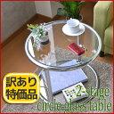 サークルテーブル 2段 ガラステーブル 丸型 円形 サイ