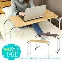 テーブル 伸縮 ベッドテーブル 介護 介助 キャスター付き 高さ調節 幅調節 おしゃれ