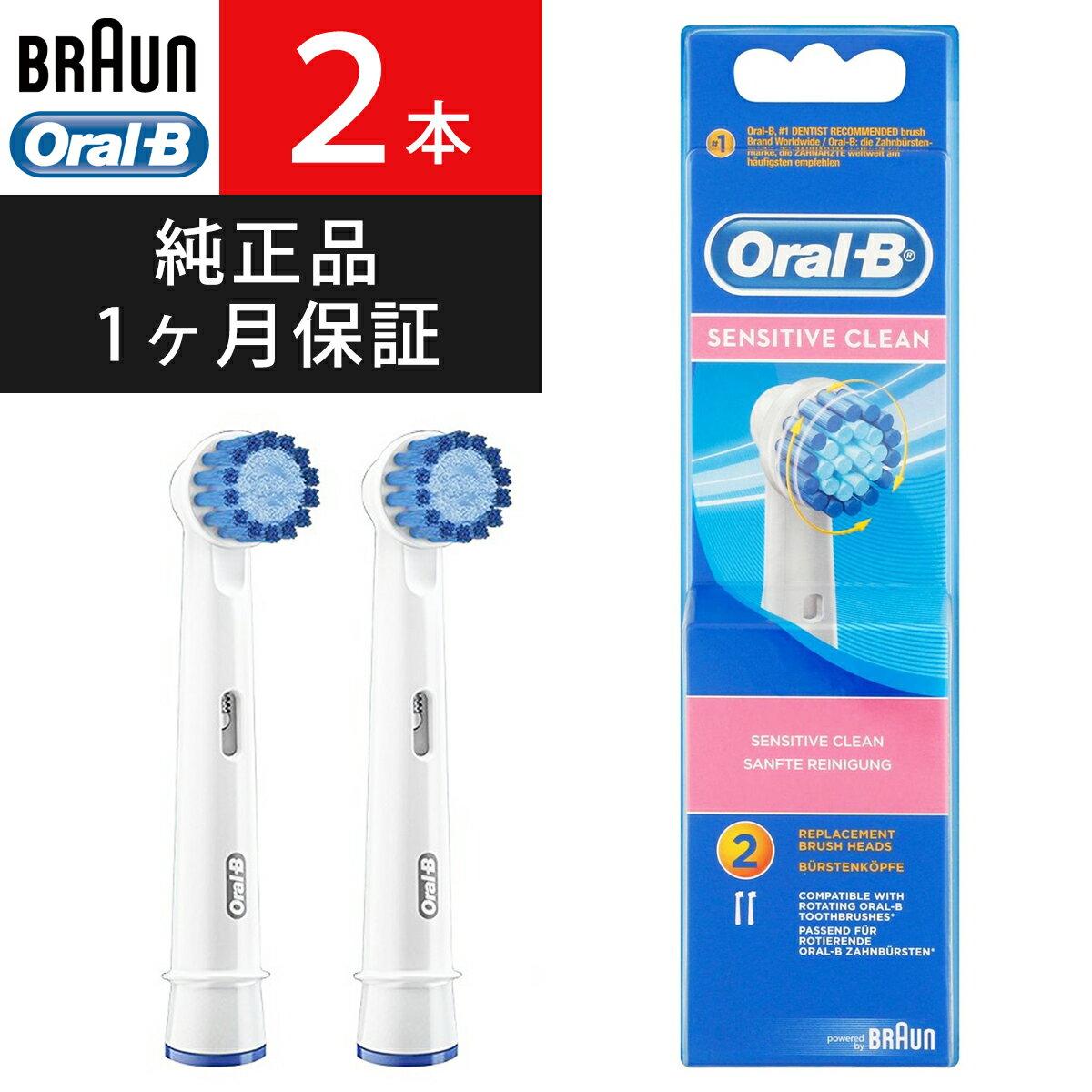 ブラウン オーラルB 替えブラシ 正規品 Braun Oral-B 電動歯ブラシ 替ブラシ 交換 オーラルケア ベーシックブラシ やわらかめ 2本入 EBS17 純正品 海外正規品 送料無料 ポイント消化