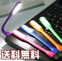 USBライト LEDライト ブックライト フットライト 持ち...