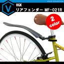 クロスバイク向けリアフェンダー 泥除け OGK MF-021R