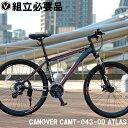 【指定商品大幅値下中】マウンテンバイク 自転車 26インチ シマノ製24段変速 軽量 アルミフレーム ディスクブレーキ Fサス カノーバー アトラス CANOVER CAMT-043-DD ATLAS