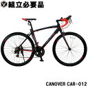 ロードバイク 自転車 700c シマノ14段変速 超軽量 ア...