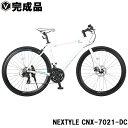 クロスバイク 完成品 700c(約27インチ) 自転車 シマノ21段変速ギア 軽量 アルミフレーム フロントディスクブレーキ NEXTYLE ネクスタイル CNX-7021-DC