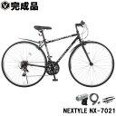 自転車 クロスバイク 完成品 泥除け 鍵 ライト 700C(約27インチ) シマノ21段変速ギア LEDライト・ワイヤー錠・泥除けセット NEXTYLE ネクスタイル NX-7021-CR