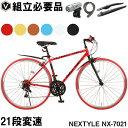 【指定商品大幅値下中】 自転車 クロスバイク 700×28C(約27インチ) シマノ製21段変速 LEDライト カギ 泥除けセット ネクスタイル NEXTYLE NX-7021-CR