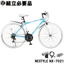 【予約販売】クロスバイク 700c(約27インチ) 自転車【...