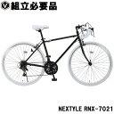 ロードバイク 700c(約27インチ) ロードレーサー 自転車 シマノ21段変速 NEXTYLE ネクスタイル RNX-7021-VL