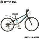 ジュニアクロスバイク 子供用自転車 22インチ 送料無料 シマノ6段変速 前輪クイックリリース LEDライト ワイヤーロック 泥除け ネクスタイル NEXTYLE NX-JC001
