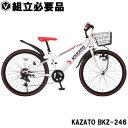 子供用自転車 24インチ カゴ ライト 後輪錠 泥除け装備 シマノ6段変速 MTB ジュニアマウンテンバイク KAZATO カザト BKZ-246
