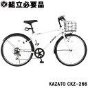 クロスバイク カゴ付き 自転車 26インチ 泥除け付き【カギ...